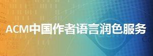 acm chinese image